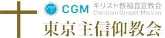 CGM東京主信仰教会
